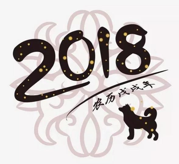 2018年狗年大吉