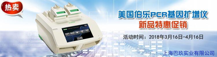 美国伯乐PCR基因扩增仪新品特惠促销