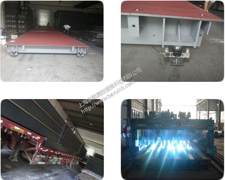 上海本熙汽车衡生产