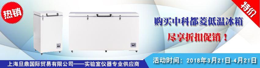 购买中科都菱低温冰箱尽享折扣促销