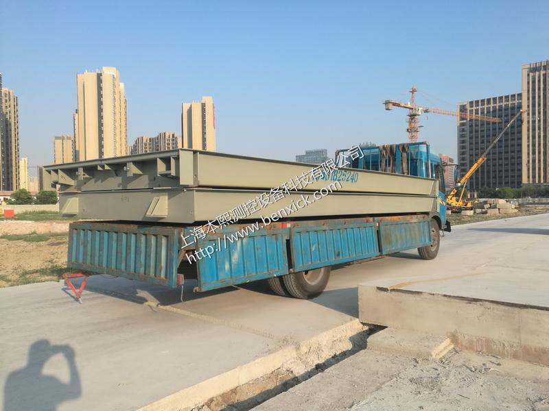 上海建筑工地大地磅-上海本熙科技