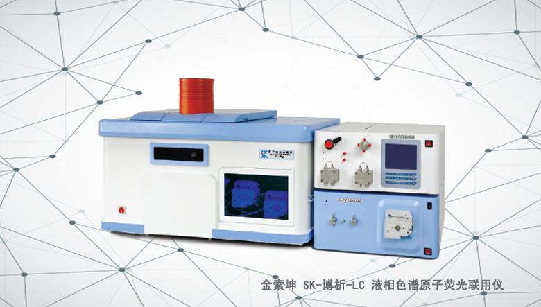 金索坤SK-博析-LC原子荧光形态分析仪(液相色谱与原子荧光联用仪)