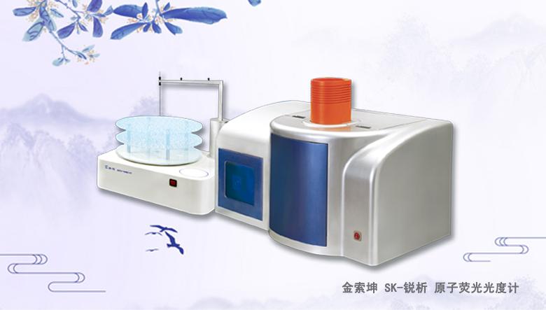 金索坤原子荧光产品SK-锐析原子荧光光谱仪