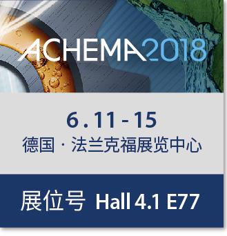 洛科仪器将参加 2018 ACHEMA 德国国际仪器大展
