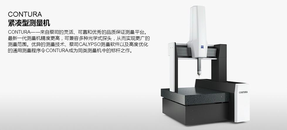 Coordinate Measuring Machines from ZEISS