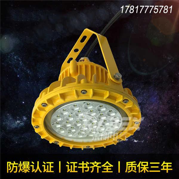 40w防爆led灯厂家技术参数: 1,额定功率:20w~150w 2,防爆标志:exdiict