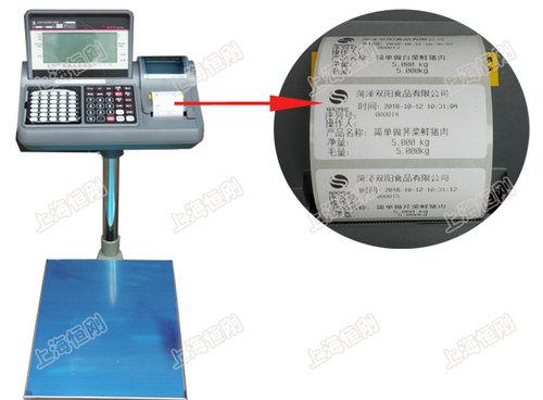 打印计重电子台秤