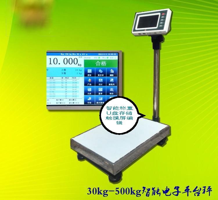 触摸屏U盘存储电子秤
