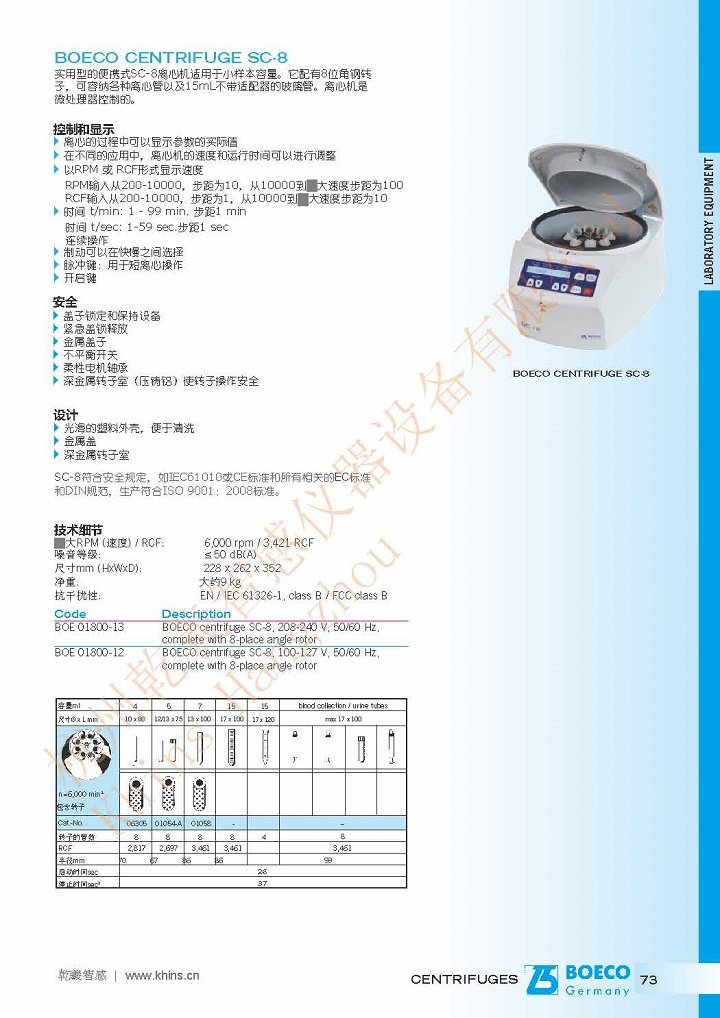 BOECO Centrifuges without U320 U320R 2018_页面_02.jpg