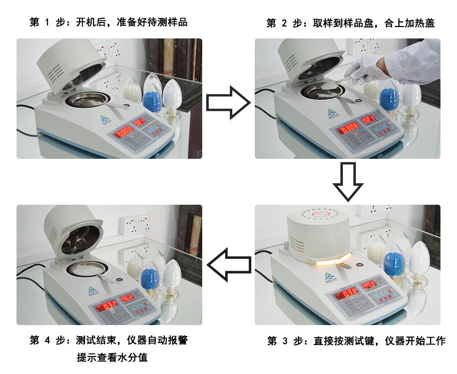 脱水葱片快速水分检测仪