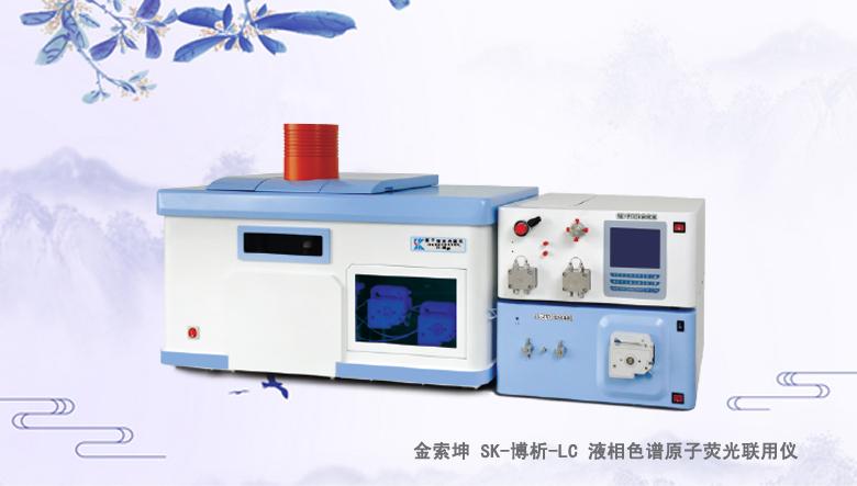 SK-博析-LC液相色谱原子荧光联用仪