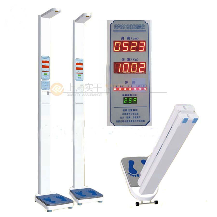 折叠身高体重测量仪