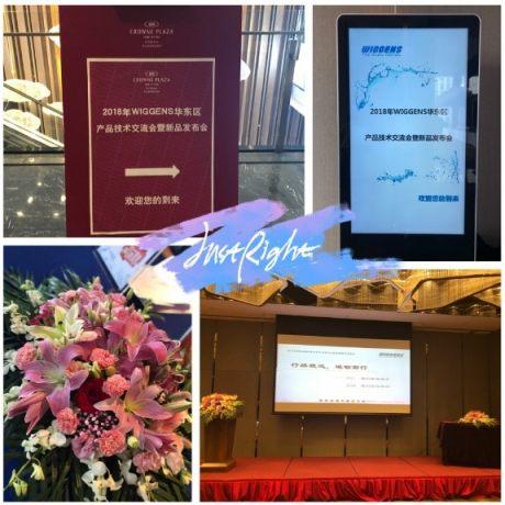 2018年WIGGENS华东经销商产品交流会暨新产品发布会