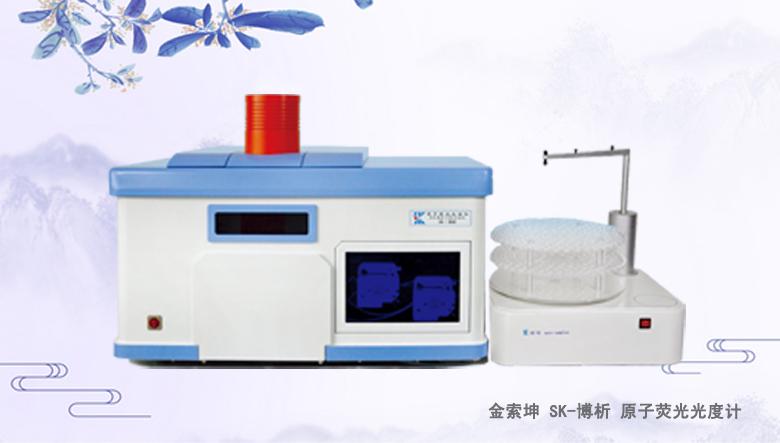 金索坤产品SK-乐析原子荧光光谱仪