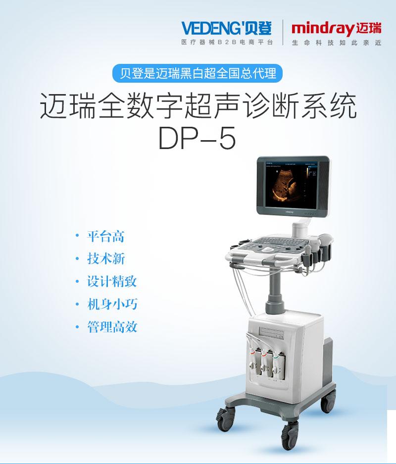 迈瑞DP-5台式黑白b超诊断仪产品介绍