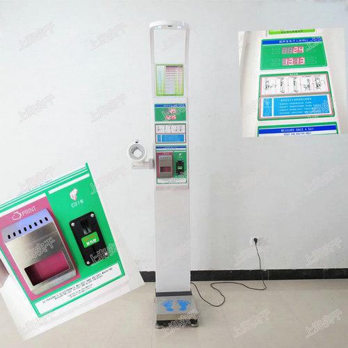 投币身高体重测量仪