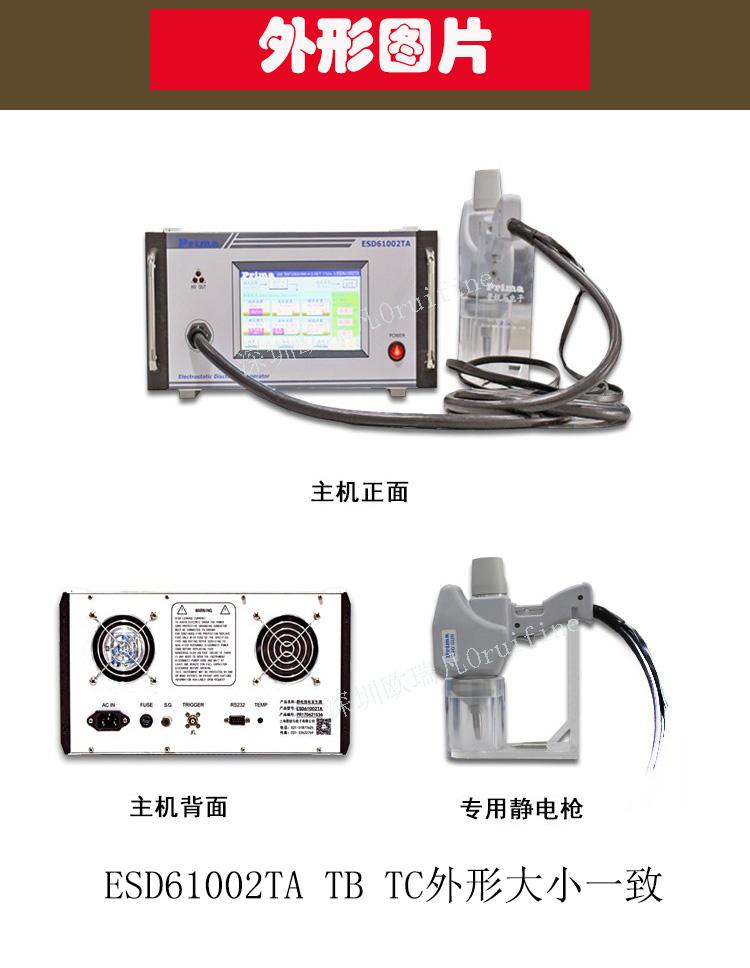 静电放电发生器ESD61002TA正面和背面