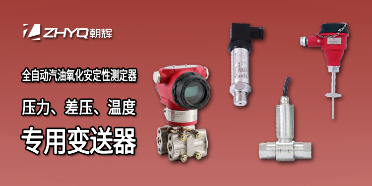 <strong>全自动汽油氧化安定性测定器差压变送器</strong>
