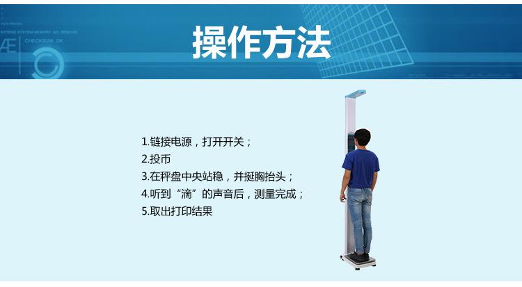 人体身高体重秤