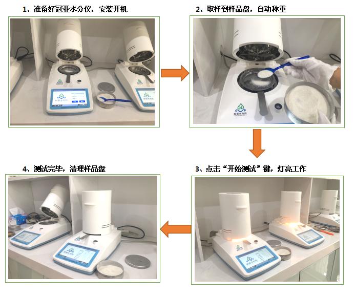 电池极片水分测定仪