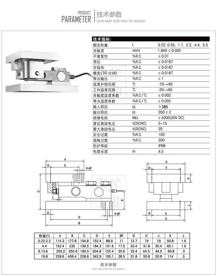 电阻称重传感器电路图