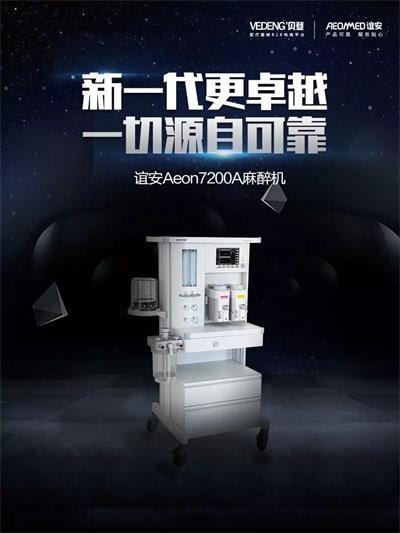 Aeonmed谊安麻醉机Aeon7200A(七氟醚)