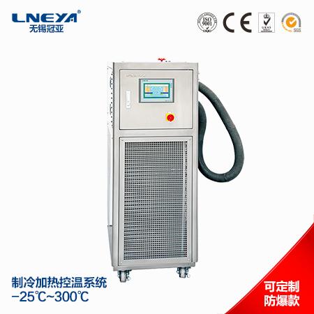 高低温恒温循环装置