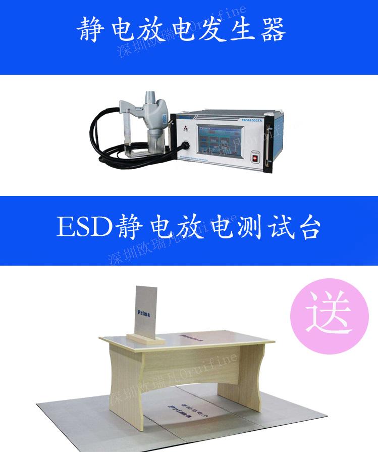 静电放电发生器和测试台