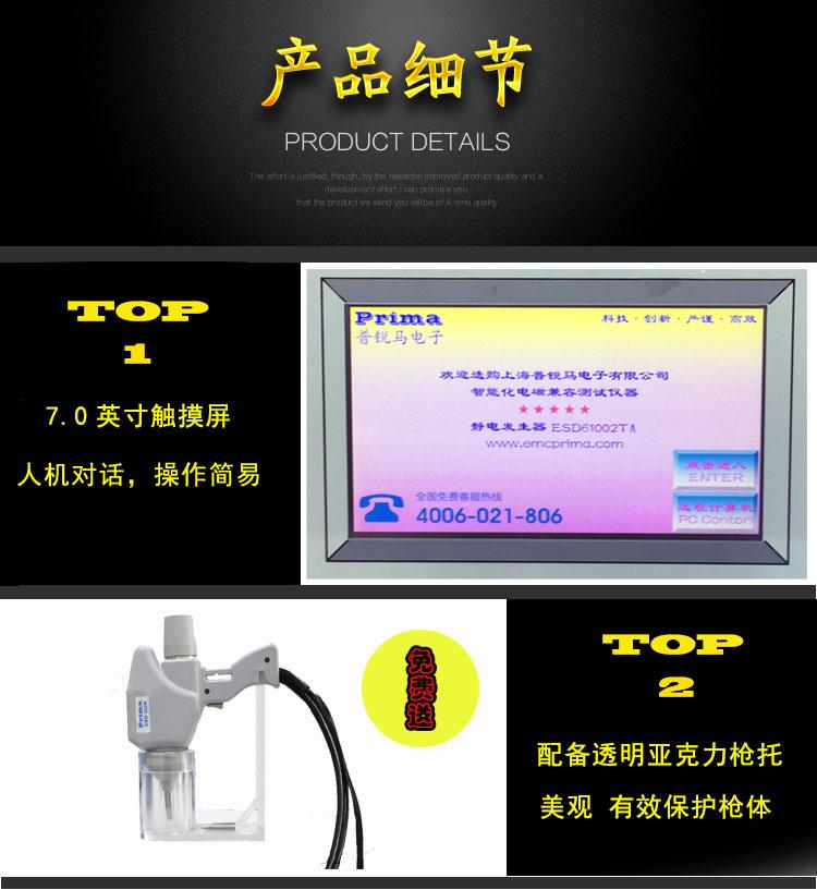 静电放电发生器ESD6100TA优势1