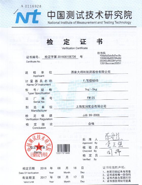 标准砝码检定证书