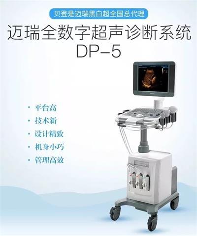 迈瑞台式黑白b超机DP-5