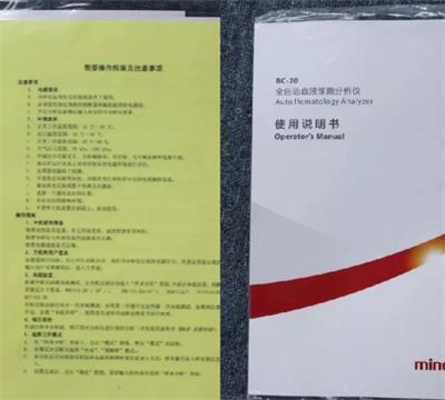 迈瑞三分类血球仪Bc-20使用说明书和操作指南