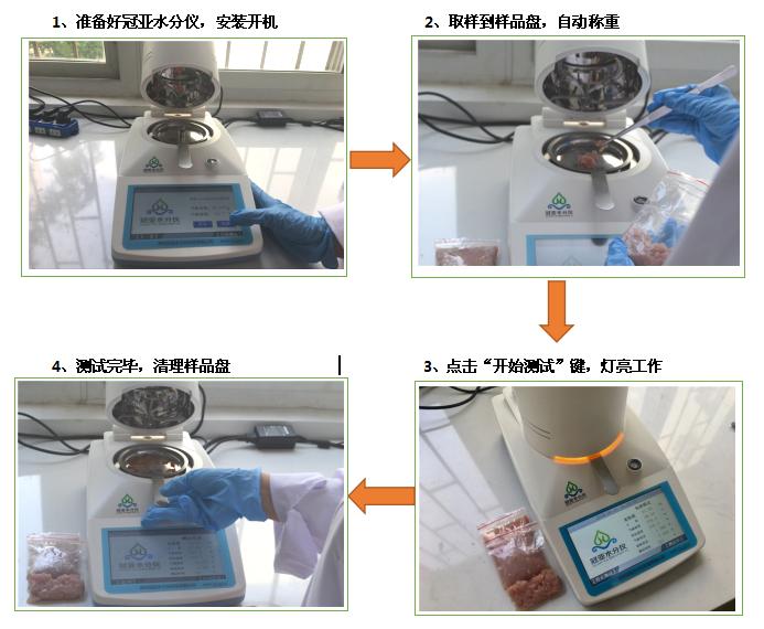 畜禽肉类水分检测仪