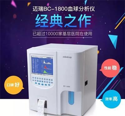 迈瑞BC-1800血细胞分析仪