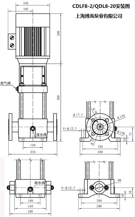 CDL8-2泵安装尺寸图