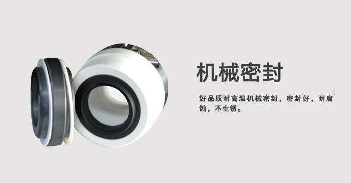 ISW型單級單吸離心泵機械密封