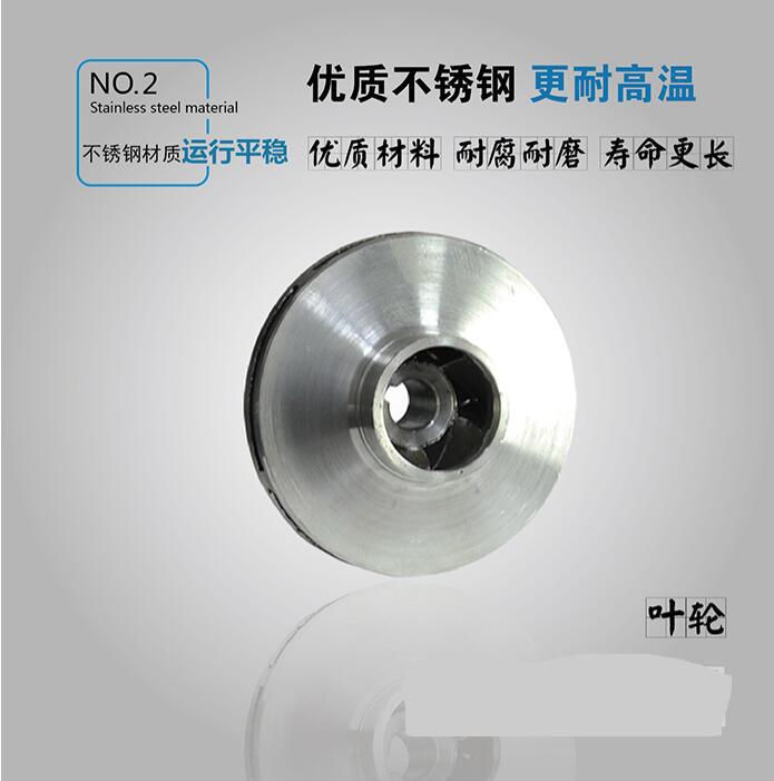 CQB型不锈钢无泄漏磁力泵叶轮