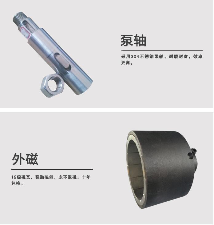 CQG型立式磁力泵泵轴和外磁