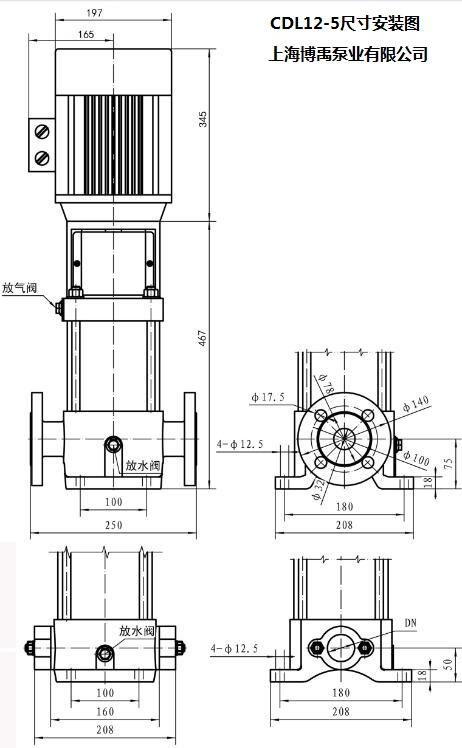 CDL12-5泵尺寸安装图