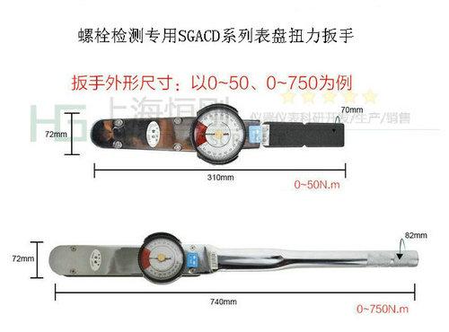 SGACD扣件表盘扭力扳手图片