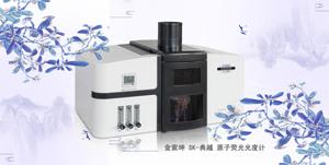 金索坤SK-典越 火焰 原子荧光光谱仪
