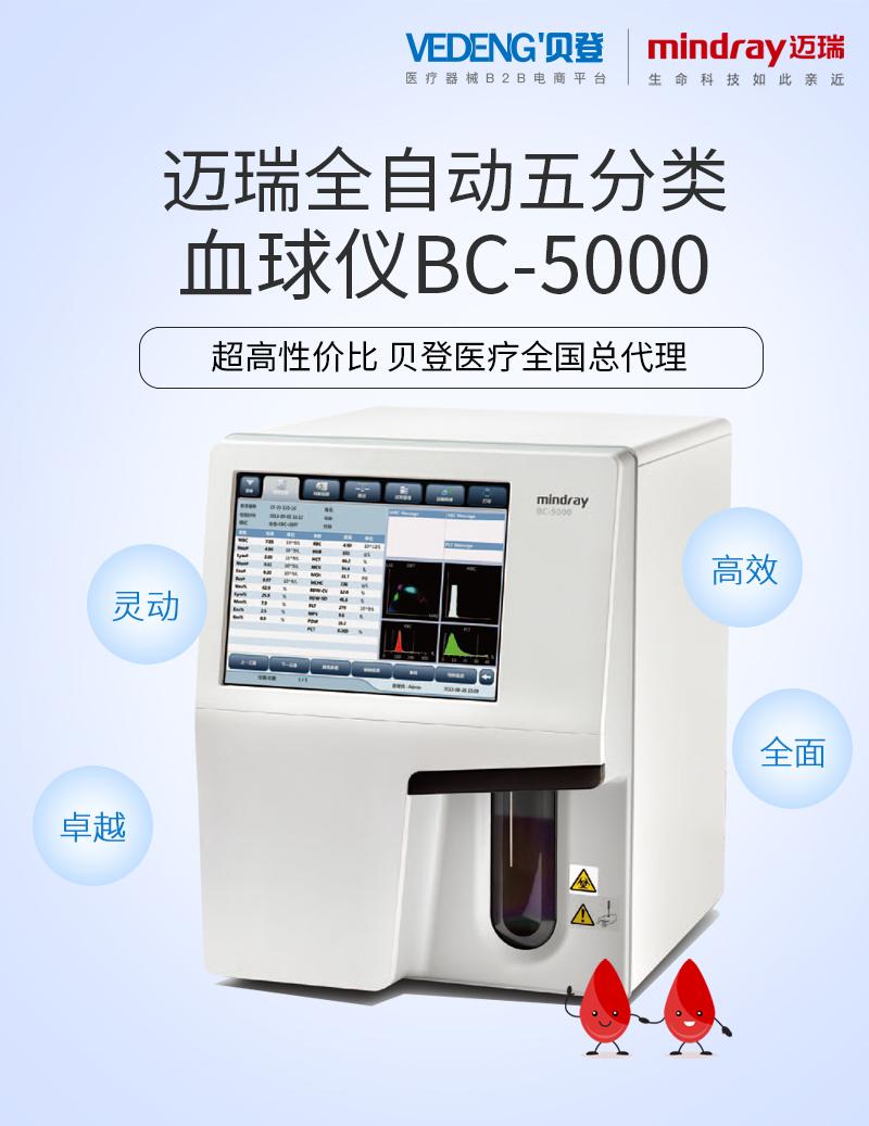迈瑞五分类血球分析仪BC-5000是基层医院专用五分类血球分析仪,超高性价比