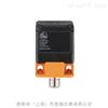 IM5172电感式传感器IFM易福门原装海关现货