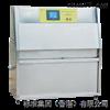 ATLAS UV紫外光耐气候实验箱