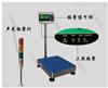 模拟量4-20mA信号输出电子称/电子台秤