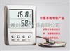 WSB-1-H2周口,漯河,-20℃~+60℃高精度温湿度计