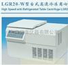 LGR20-W高速冷冻离心机