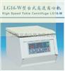 LG16-W高速离心机