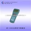 MY-S303过程信号校验仪