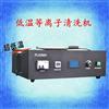 SPA2800成都PP材料等离子清洗表面处理增加附着力